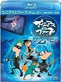フィニアスとファーブ/ザ・ムービー ブルーレイ+DVDセット [Blu-ray]