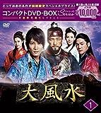 大風水(ノーカット版) コンパクトDVD-BOX1(本格時代劇セレクション)[期間限定スペシャルプライス版] -