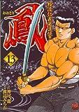 鳳 13 (ニチブンコミックス)
