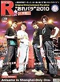 スーパーエンタメ新聞アニカンR120 Original Entertainment Paradise おれパラ 2010/ Anisama in Shanghai-only one-【超LIVE特集号300円】[雑誌]