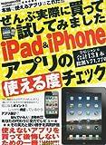 ぜんぶ実際に買って試してみましたiPad&iPhoneアプリ (メディアボーイMOOK)
