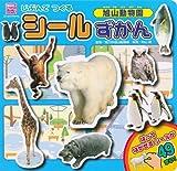 じぶんで つくる シール ずかん 旭山動物園 (どうぶつアルバム)