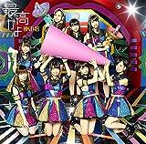 最高かよ(TYPE-B)(DVD付) - HKT48