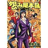 怨み屋本舗REBOOT 8 (ヤングジャンプコミックス)