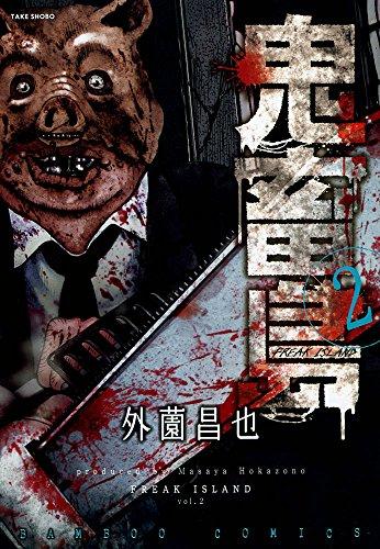 鬼畜島 2 (バンブーコミックス)