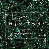 フジテレビ系ドラマ「カインとアベル」オリジナルサウンドトラック