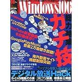 Windows 100% 2012年 08月号 [雑誌]