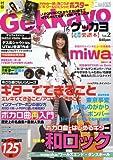 Gekkayo (ゲッカヨ) Vol.2 2012年 05月号