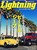 Lightning (ライトニング) 2013年 02月号 [雑誌]