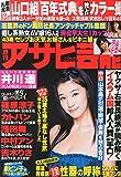 週刊アサヒ芸能 2015年 2/12 号 [雑誌]