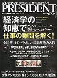 PRESIDENT (プレジデント) 2009年 10/5号 [雑誌]