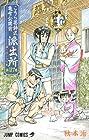 こちら葛飾区亀有公園前派出所 第187巻 2013年10月04日発売