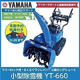 ヤマハ/YAMAHA 小型除雪機 YT-660