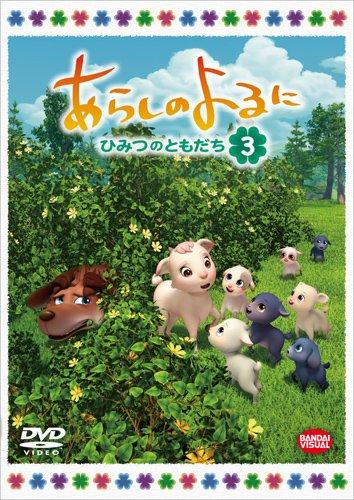 あらしのよるに ~ひみつのともだち~ 3 [DVD]