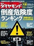 週刊 ダイヤモンド 2008年 10/4号 [雑誌]