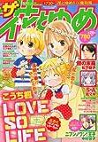ザ・花とゆめ 2012年 5/1号 [雑誌]