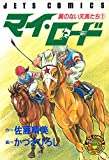 マイ・ロード (ジェッツコミックス)