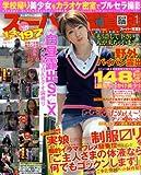 スーパー写真塾 2012年 01月号 [雑誌]