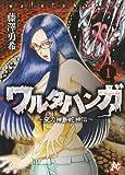 ワルタハンガ 夜刀神島蛇神伝 1 (プレイコミックシリーズ)