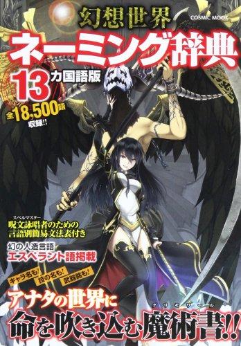 幻想世界ネーミング辞典―13カ国語版 (COSMIC MOOK)