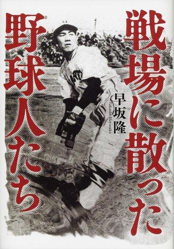 『戦場に散った野球人たち』 新刊超速レビュー