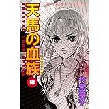 天馬の血族 (第18巻) (あすかコミックス)