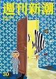 週刊新潮 2016年 8/4 号 [雑誌]