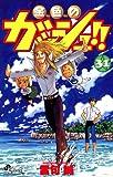 金色のガッシュ!! 31 (31) (少年サンデーコミックス)