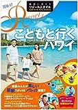 R05 地球の歩き方 リゾートスタイル こどもと行くハワイ 2016~2017 (地球の歩き方リゾートスタイル)