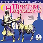Pritchi o Nasreddine: Pritchi narodov mira | Dmytro Strelbytskyy