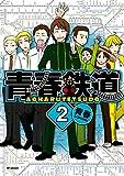 青春鉄道 2<青春鉄道> (コミックジーン)