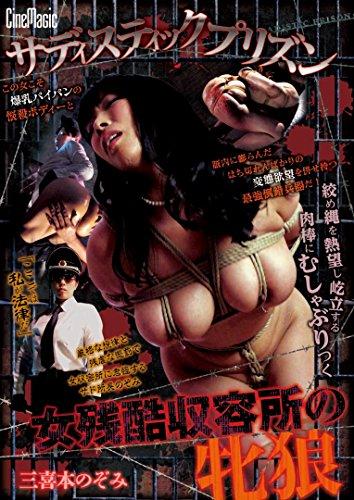 サディスティックプリズン 女残酷収容所の牝狼 三喜本のぞみ シネマジック [DVD]