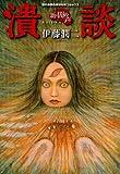 潰談―新・闇の声 (眠れぬ夜の奇妙な話コミックス)