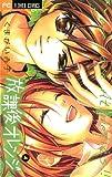 放課後オレンジ(4) (フラワーコミックス)