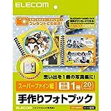 エレコム フォトブック 手作りキット スーパーファイン紙 両面印刷 1冊 20ページEDT-SBOOK