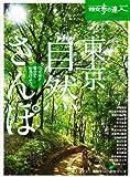 東京自然さんぽ (散歩の達人テーマ版MOOK)