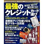 最強のクレジットカード選び (COSMIC MOOK)