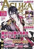 Asuka (アスカ) 2011年 08月号 [雑誌]