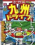るるぶナビ九州ドライブ'09~'10 (るるぶ情報版 九州 23) (商品イメージ)
