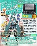 ファミ通 PSP + PS3 (ピーエスピー・プラス・ピーエス3) 2009年 08月号 [雑誌]