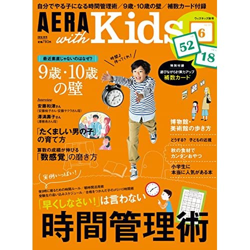 AERA with Kids(アエラ ウィズ キッズ) 2016年 10 月号 [雑誌]