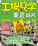 工場見学東北 新潟 (昭文社ムック)