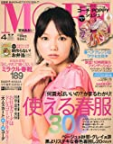 MORE ( モア ) 2010年 04月号 [雑誌]