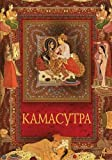 Image of Kamasutra (Russian Edition)