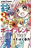 鈴と3つごのボーイフレンド 1 (フラワーコミックス)