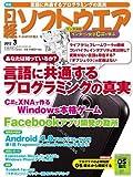 日経 ソフトウエア 2012年 03月号 [雑誌]