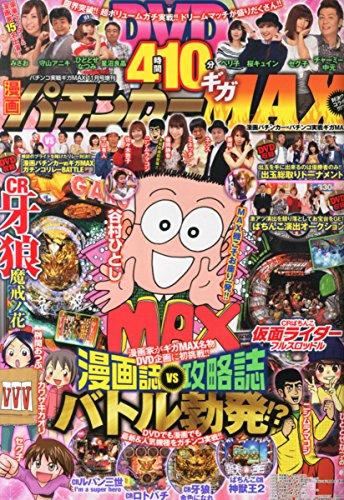 漫画パチンカーギガMAX 2015年 11 月号 [雑誌]: パチンコ実戦ギガMAX 増刊