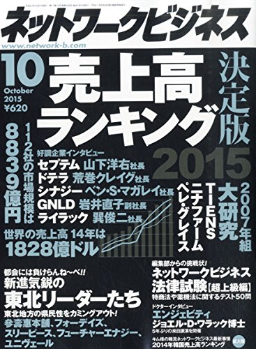 ネットワークビジネス 2015年 10 月号 [雑誌]