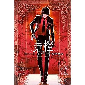 赤橙(3): 週刊少年マガジン