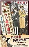 和泉貴理子警部補のユーウツ事件簿2 遺留品は石けんの香り